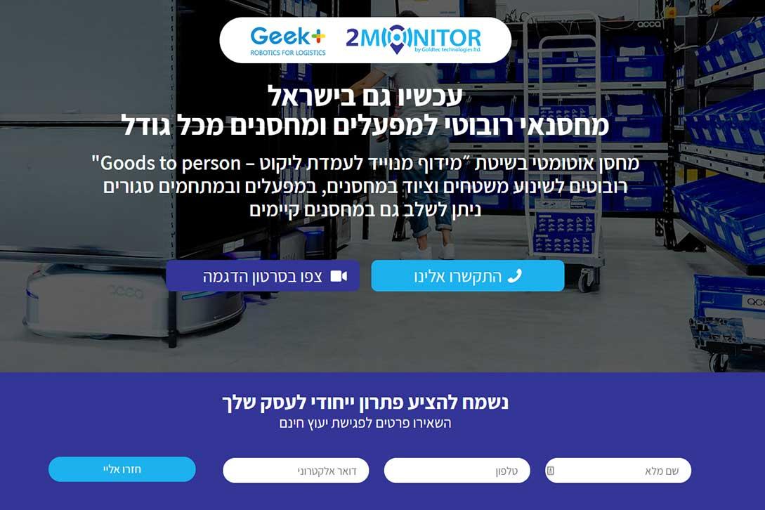 שיווק דיגיטלי לעסקים טליה גרטמן